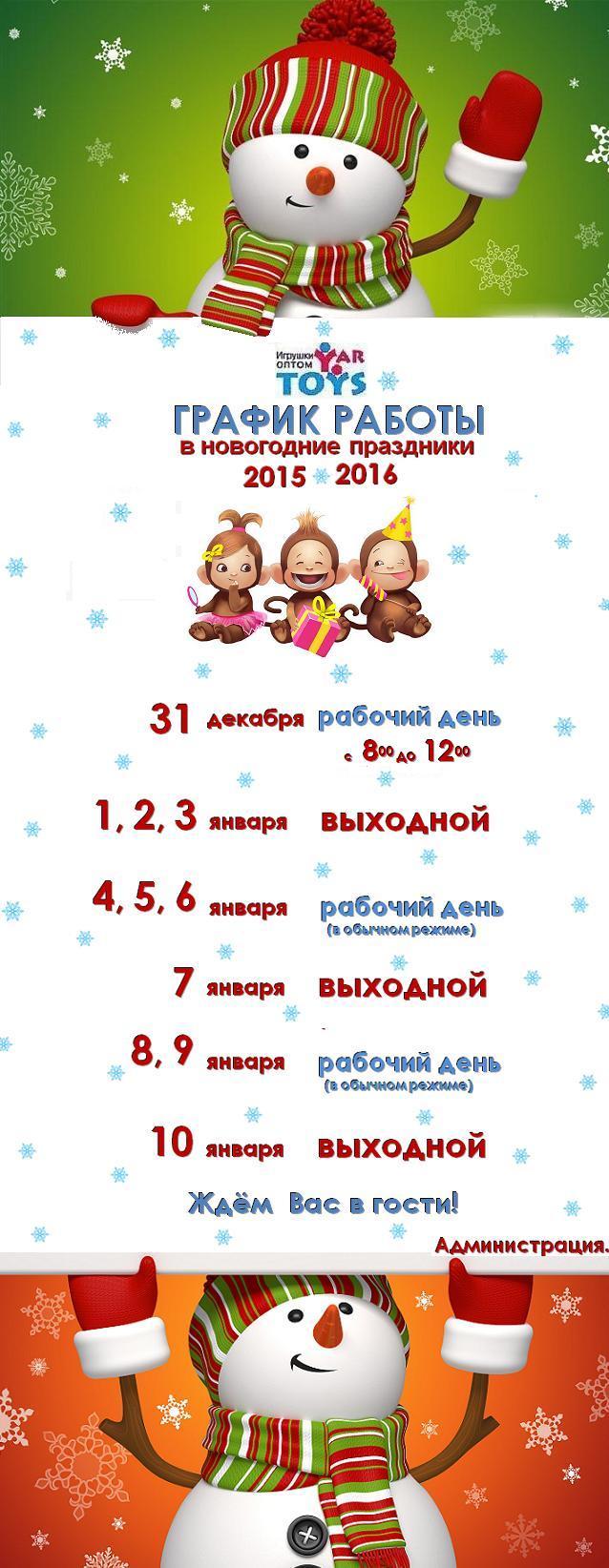 График работы банка открытие в новогодние праздники 2015