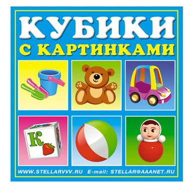 Стеллар  Кубики 4шт. Игрушки 00834