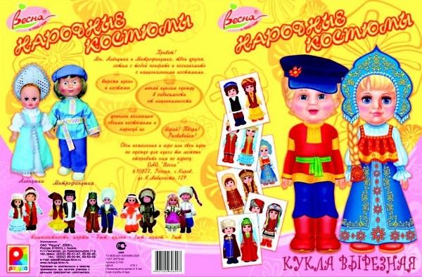 Радуга Кукла вырезная Народные костюмы С-743