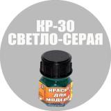 Моделист Краска Кр-30  Светло-серая