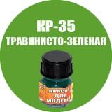 Моделист Краска Кр-35  Травянисто-зеленая