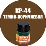 Моделист Краска Кр-44  Темно-коричневая