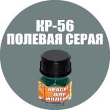 Моделист Краска Кр-56  Полевая серая