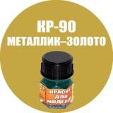 Моделист Краска Кр-90  Металлик–золото