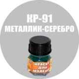 Моделист Краска Кр-91  Металлик-серебро