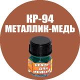 Моделист Краска Кр-94  Металлик-медь
