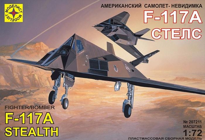 Моделист 207211 1:72 Самолет F117