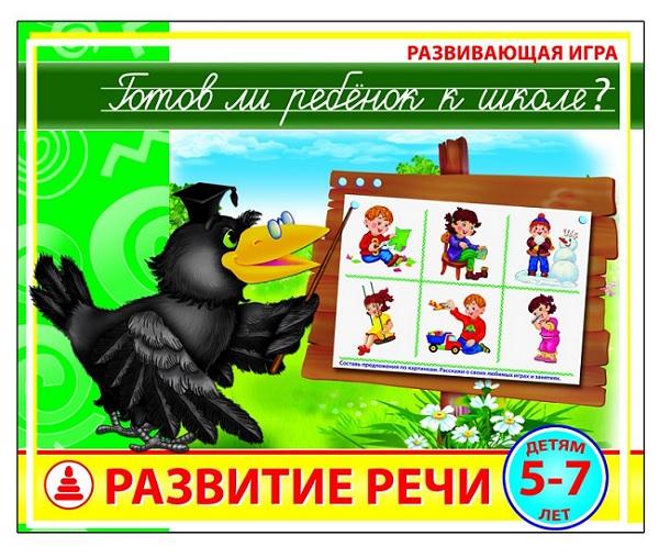 Радуга Готов ли ребенок к школе С-928 Развитие речи