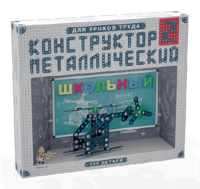 Десятое кор.   Конструктор металл. 02050 Школьный-2 для уроков труда