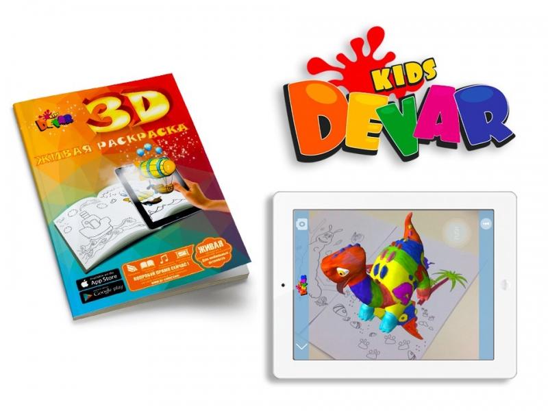 Devar Kids 001 Раскраска Живая раскраска А4, мягк. обложка