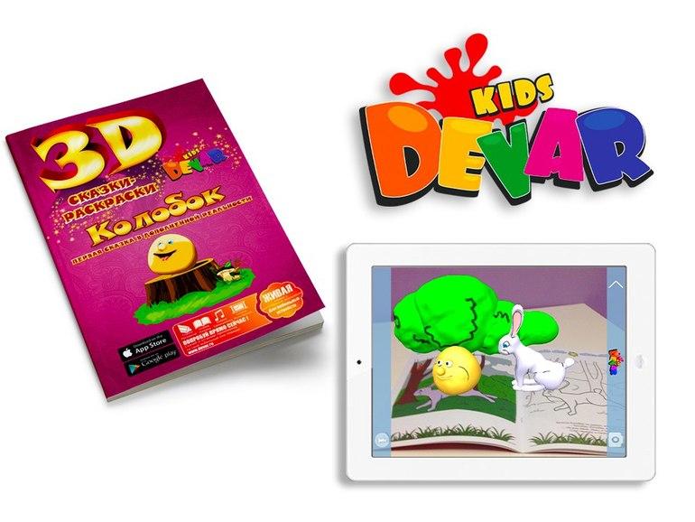 Devar Kids 002 Сказка-раскраска Колобок А4, мягк. обложка