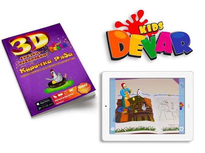 SALE* Devar Kids 003 Сказка-раскраска Курочка Ряба А4, мягк. обложка
