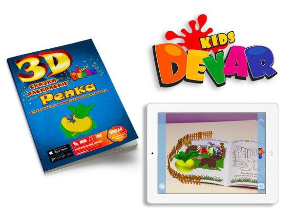 Devar Kids 004 Сказка-раскраска Репка А4, мягк. обложка