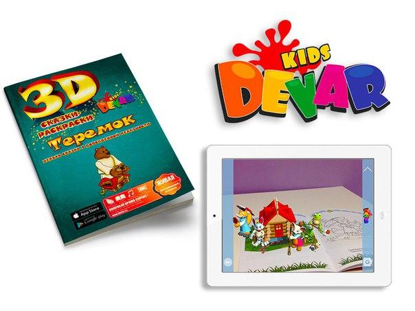 Devar Kids 005 Сказка-раскраска Теремок А4, мягк. обложка