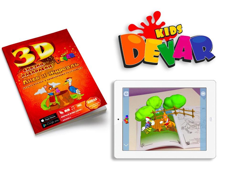 Devar Kids 006 Сказка-раскраска Лиса и журавль А4, мягк. обложка