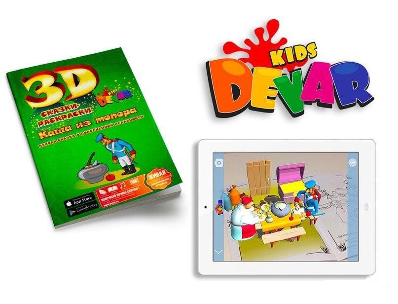 Devar Kids 007 Сказка-раскраска Каша из топора А4, мягк. обложка