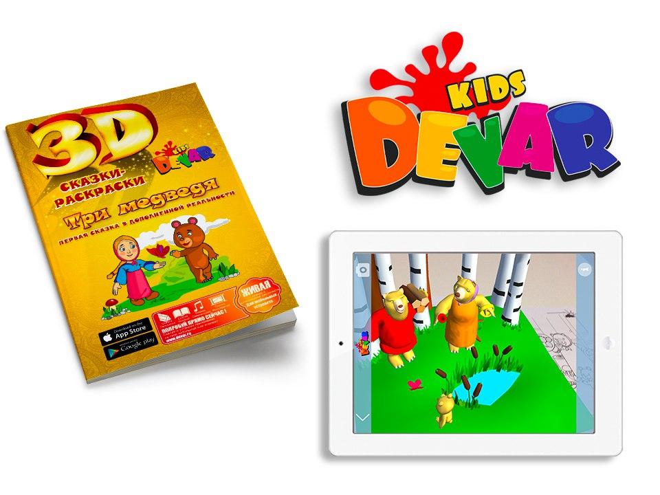 Devar Kids 008 Сказка-раскраска Три медведя А4, мягк. обложка