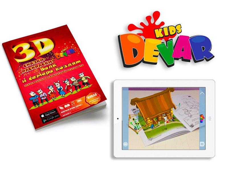 Devar Kids 009 Сказка-раскраска Волк и семеро козлят А4, мягк. обложка