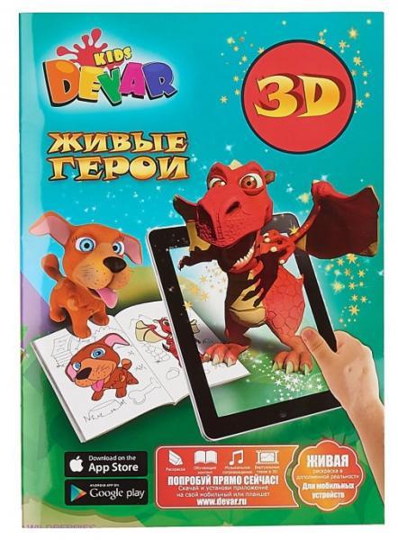 Devar Kids 001 Раскраска 3018 Живые герои А4, мягк. обложка 3D
