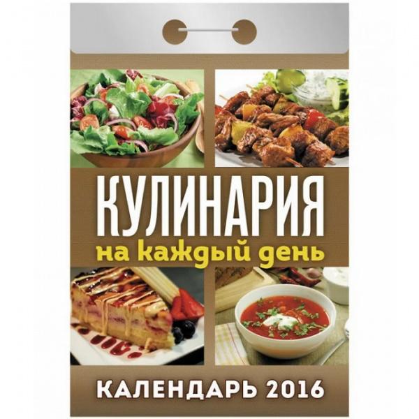 Атберг Календарь отрыв. 2016г.  Кулинария на каждый день 77х114мм