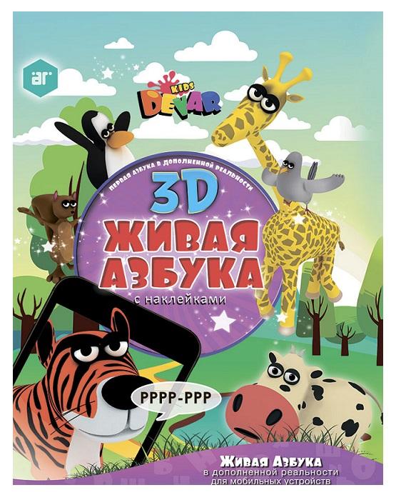 Devar Kids 26 3D-Живая Азбука, мягк. обложка