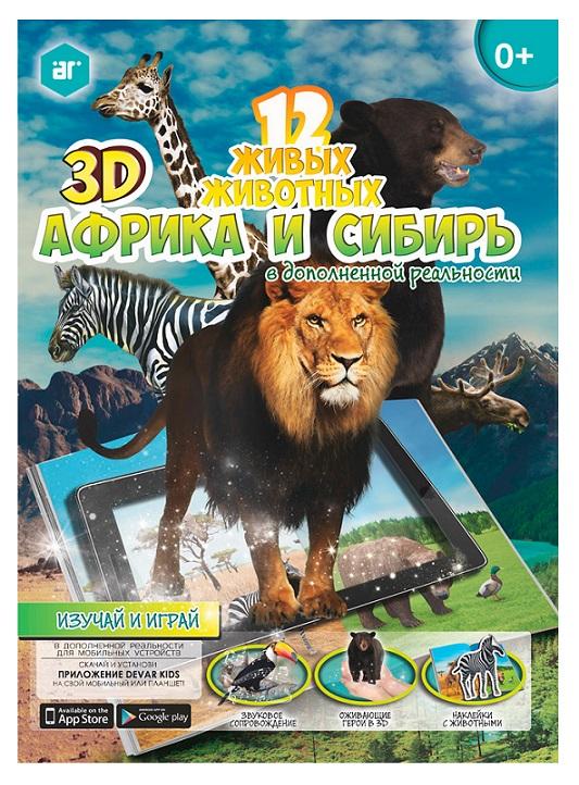Devar Kids 37 3D-Книга Мир животных Африка и Сибирь, наклейки, А4 мягк. обложка