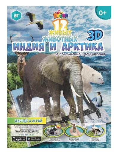 Devar Kids 36 3D-Книга Мир животных Индия и Арктика, наклейки А4, мягк. обложка