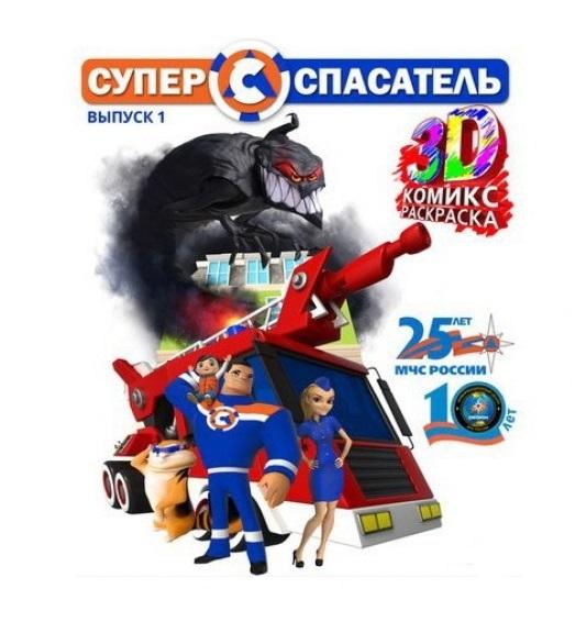 Toonidee Kids Комикс-раскраска Супер-спасатель, Выпуск-1, А4