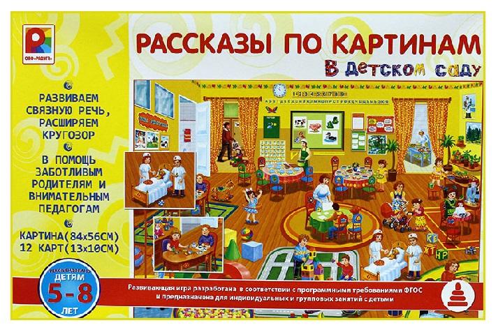 Радуга Рассказы по картинам С-952 В детском саду