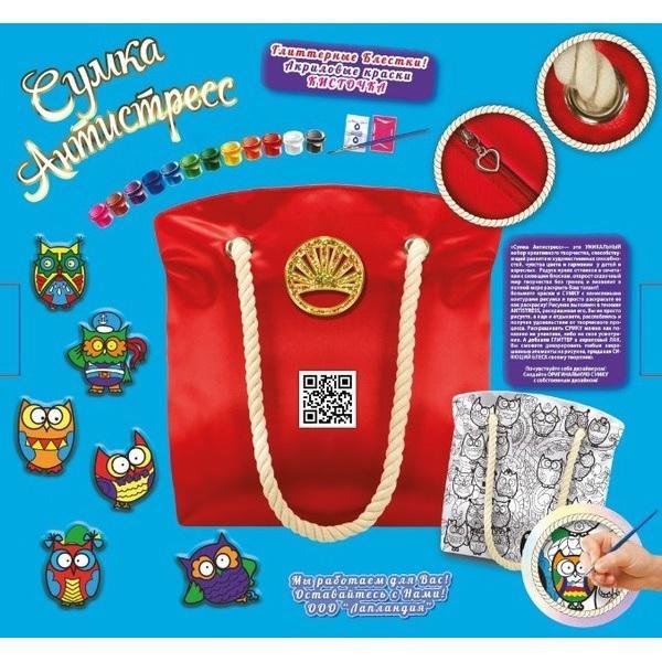 Набор Раскрась сумку №1 Антистресс сумка с ручками 26688 Совы