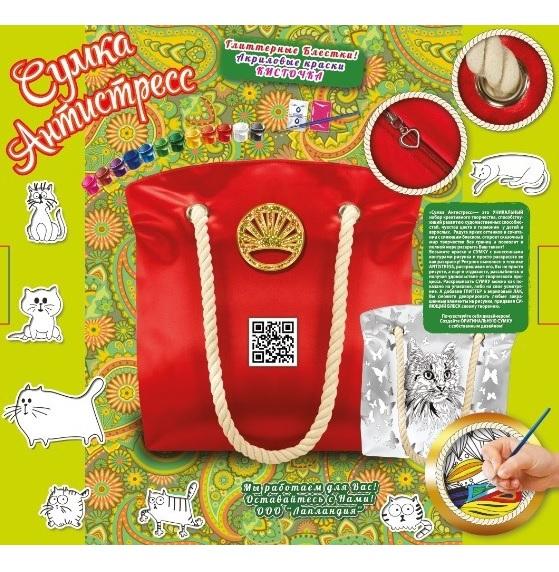 Набор Раскрась сумку №3 Антистресс сумка с ручками 26701 Кот