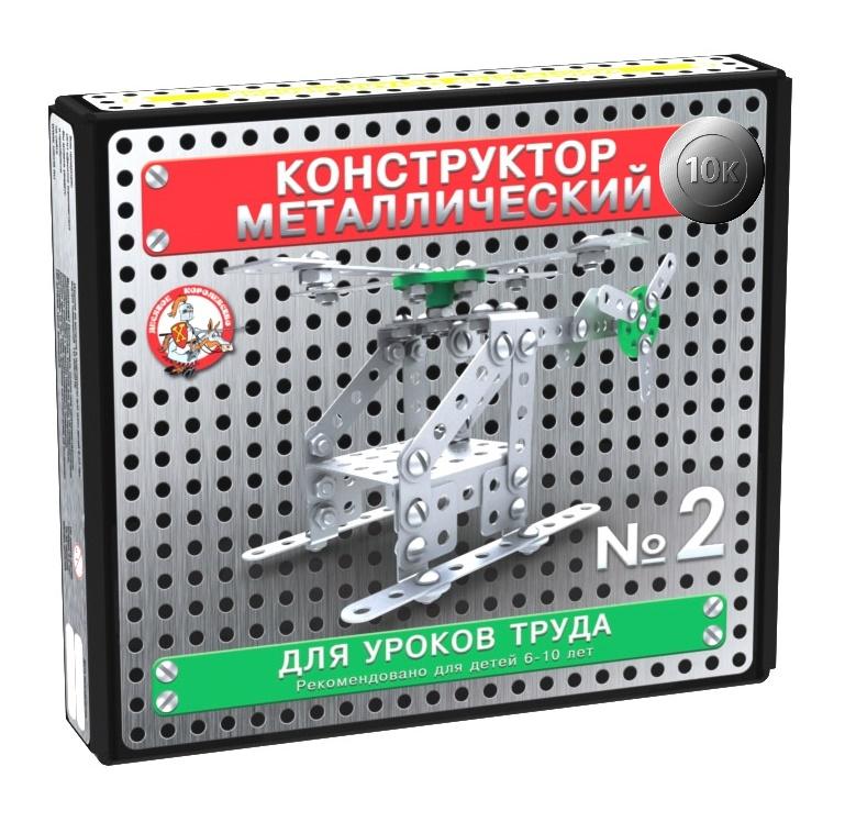 Десятое кор.   Конструктор металл. 02078 10К для уроков труда №2