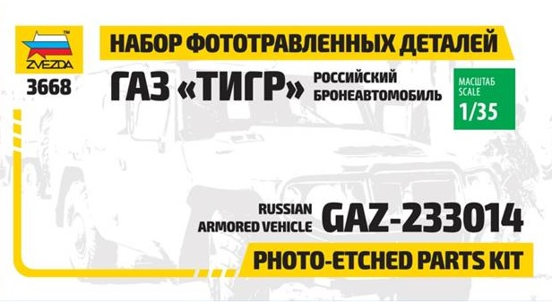 Звезда 1124 Набор фототравления для Газ Тигр