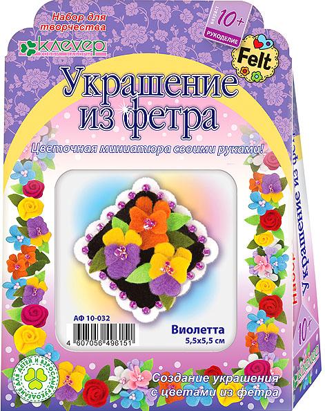 Клевер АФ 10-032 Набор Виолетта (украшение из фетра)
