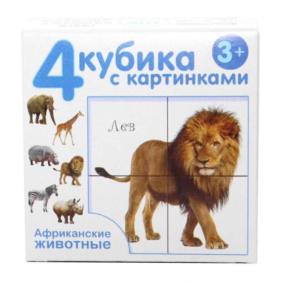 Десятое кор.   Кубики с картинками 4шт. 00717 Африканские животные (без обклейки)