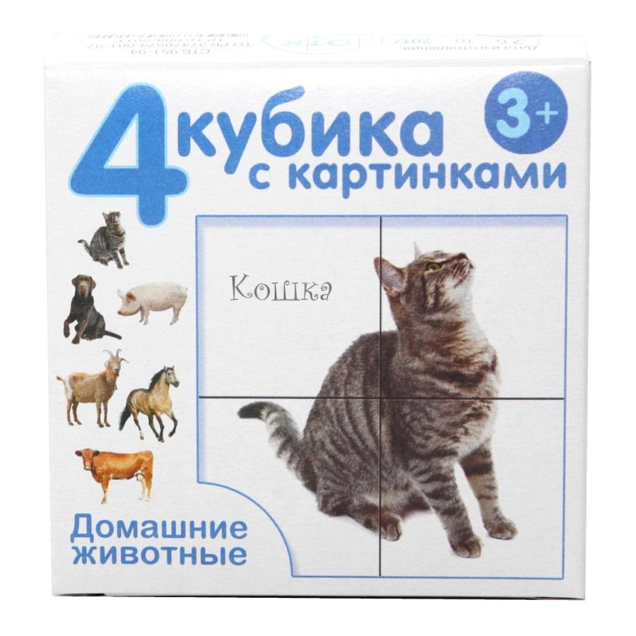 Десятое кор.   Кубики с картинками 4шт. 00715 Домашние животные (без обклейки)