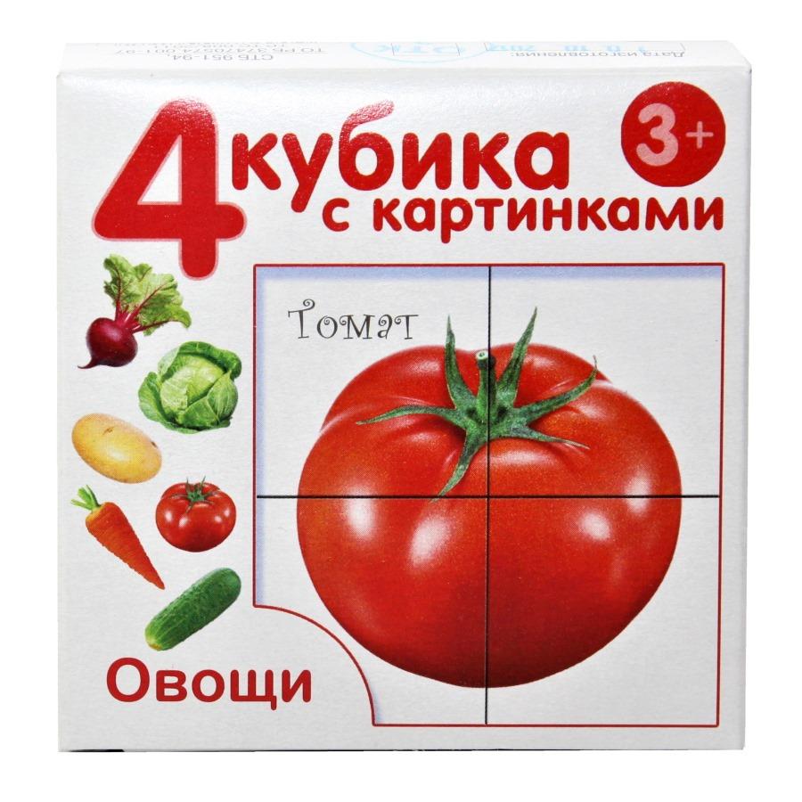 Десятое кор.   Кубики с картинками 4шт. 00718 Овощи (без обклейки)
