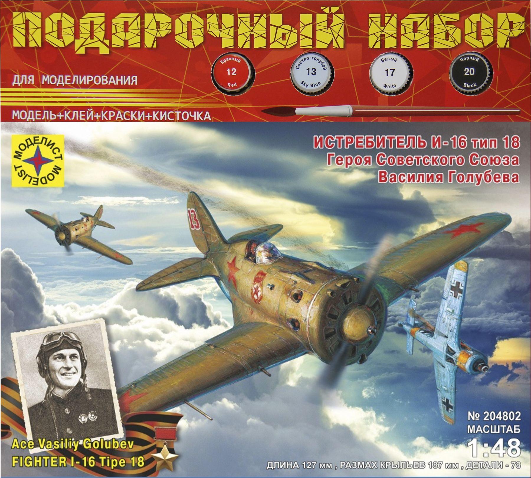 Моделист 204802 1:48 Самолёт истребитель И-16 тип 18 Героя Советского Союза Василия Голубева