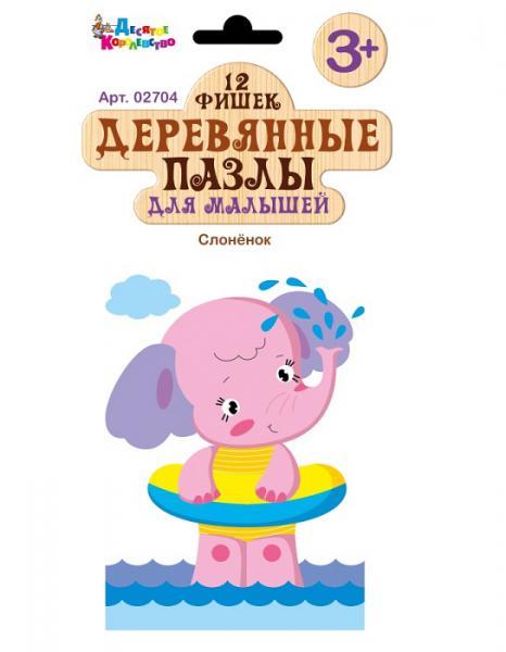 Десятое кор.   Пазлы дерев. для малышей 12эл. 02704 Слонёнок европодвес