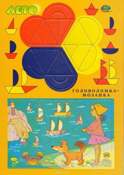 Корвет Головоломка-мозаика Лето 395