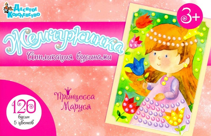 Десятое кор.   Аппликация бусинами Жемчужинка 02693 Принцесса Маруся (европодвес)