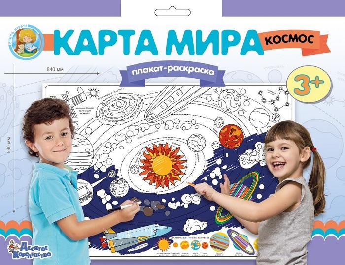 Десятое кор.   Плакат-раскраска 02740 Карта мира. Космос (формат А1)