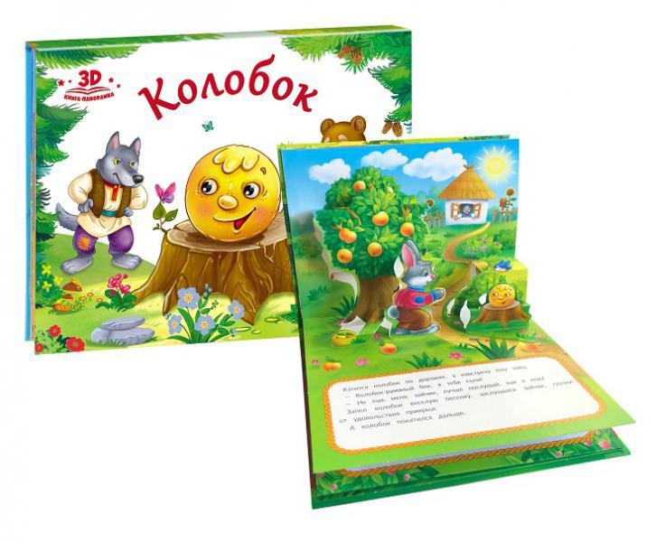 Malamalama  3D Книжка-панорамка 978-5-9909565-7-5 Колобок