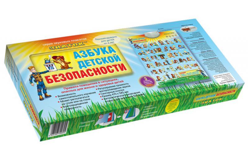Знаток 11-BZ Электронный звук. плакат Азбука детской безопасности