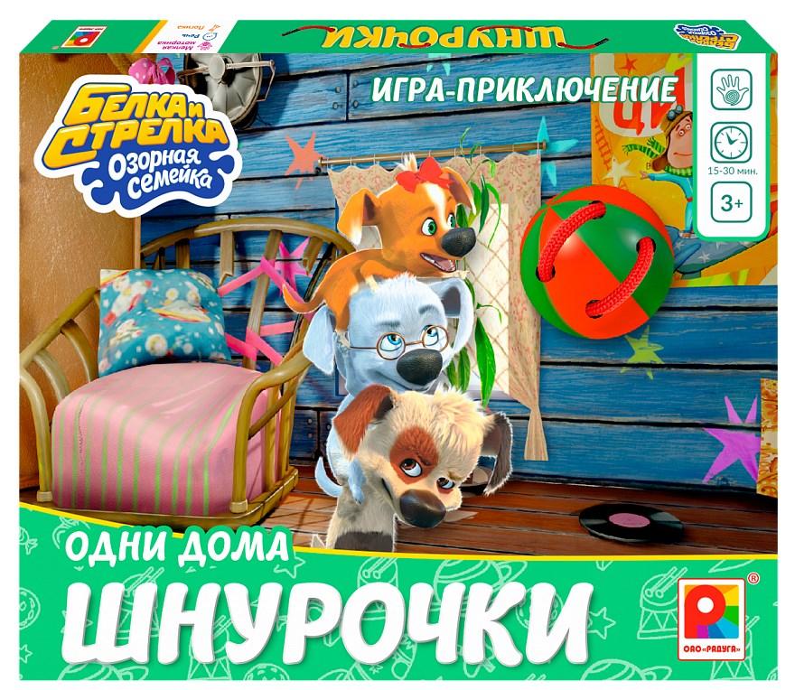 Радуга Шнурочки Белка и Стрелка озорная семейка С-1041 Одни дома