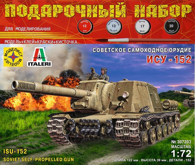 Моделист ПН307203 1:72 Советская самоходная артиллерийская установка ИСУ-152 Зверобой