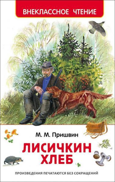 Росмэн  ВЧ М. Пришвин. Лисичкин хлеб
