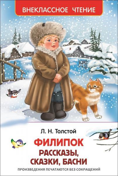 Росмэн  ВЧ Л. Толстой Филипок, рассказы,сказки,басни.