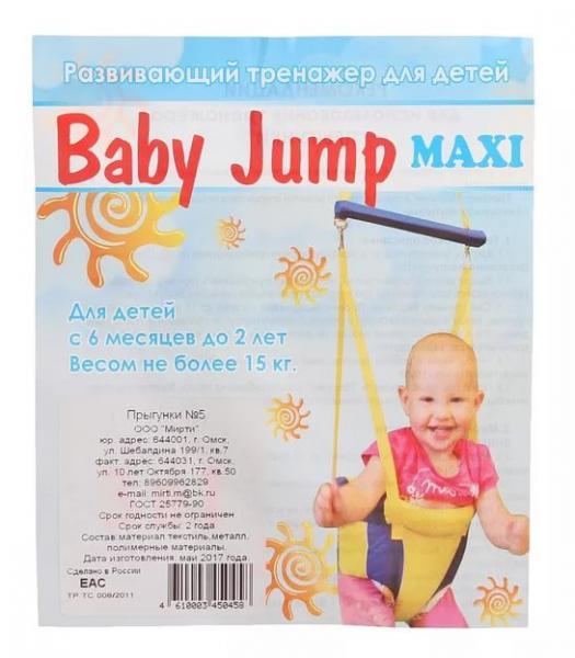 Mirti  50458 Прыгунки №5 Baby Jump Maxi