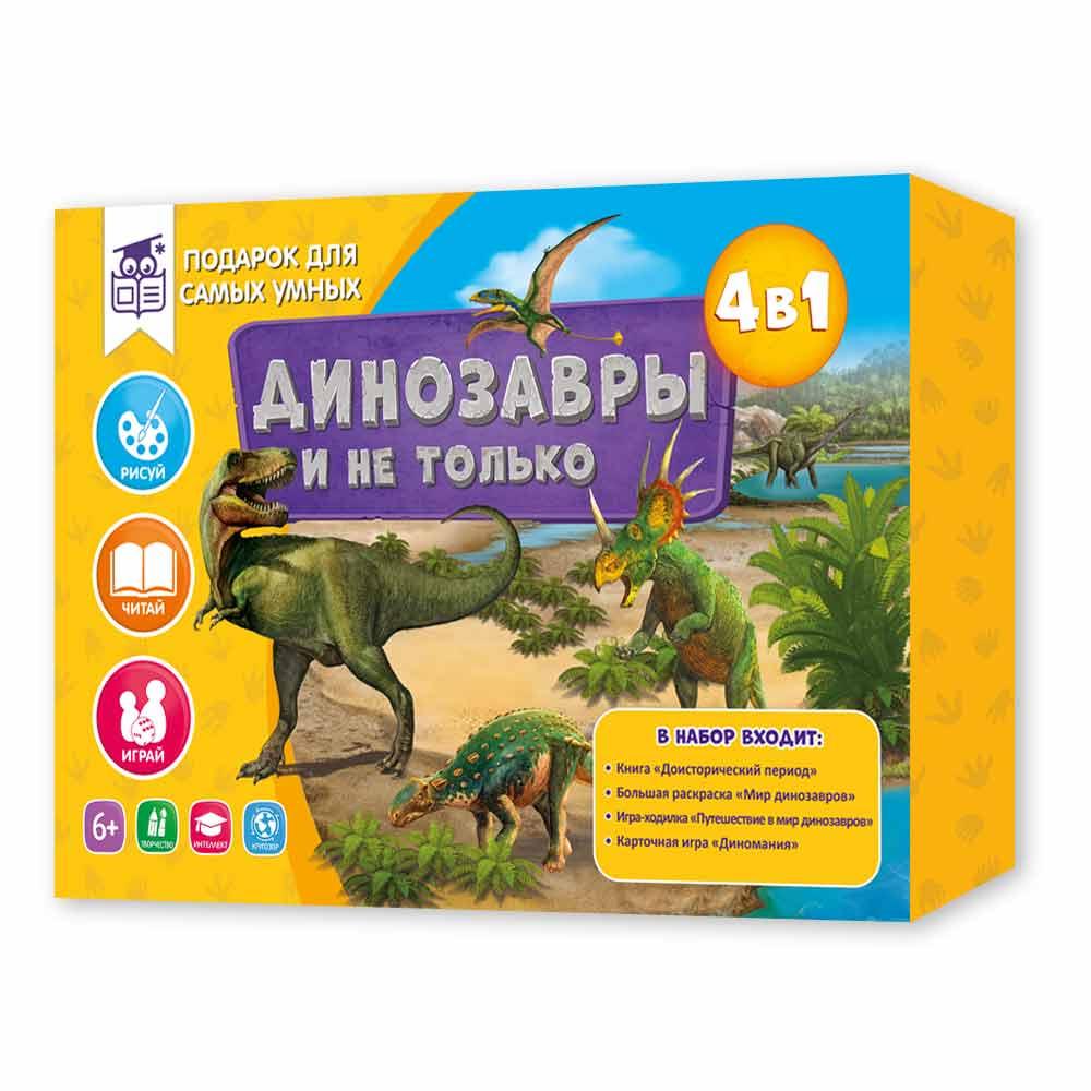 ГЕОДОМ  4607177456713 Подарок для самых умных. Динозавры и не только. Книга + Большая раскраска + Игра-ходилка + Карточная игра